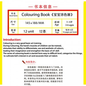 Kids Young Child Drawing Book Colouring 3-6 Years Old Baby Enlightenment Graffiti Painting Book 12 Choose
