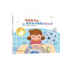 New Coronavirus Covid 19 Science Picture Book for Children Educational